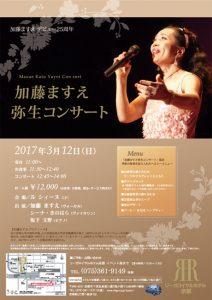 yayoi2017_3