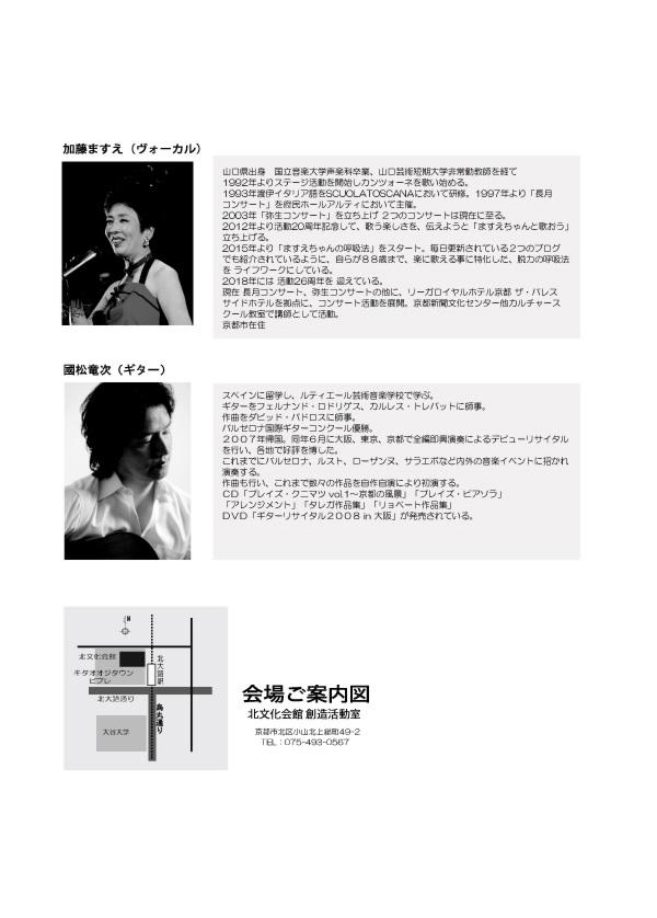 裏面No.2(修正版)